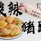 ??酸辣开胃、皮脆爽口的酸辣猪蹄,口口都是幸福的胶原蛋白。(??福利:转赞评里捉一个眼熟的小可爱送视频同款猪猪砂锅一个)#贤惠cooking# #美食#