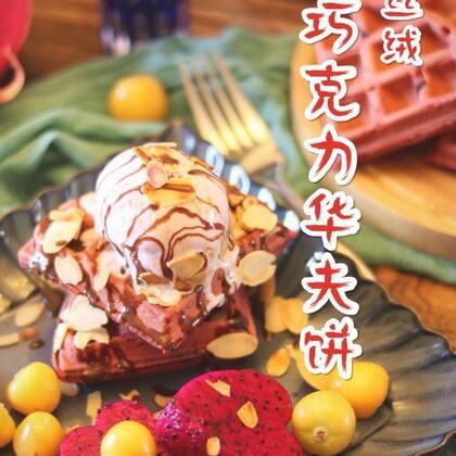 #爱美私房菜#【红丝绒巧克力华夫饼】喜欢它的样子,更喜欢它的味道,轻松搞定一份完美下午茶,生活需要仪式感,妥妥的安逸??它也是一款可以随意搭配的美食,奶油,冰淇淋,各种水果,干果等都可以搭配起来,只要你有创意可尽情发挥??#美食##下午茶#