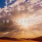 一分钟,宁夏会发生什么?飞跃黄河的勇敢者前进480米;223千克枸杞滋养世界宾朋;1.5亩腾格里沙漠实现人进沙退。塞上江南,向上而生,带你领略神奇宁夏的独特风采!#我爱你中国#
