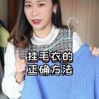 挂毛衣的正确方法了解一下~#精选#