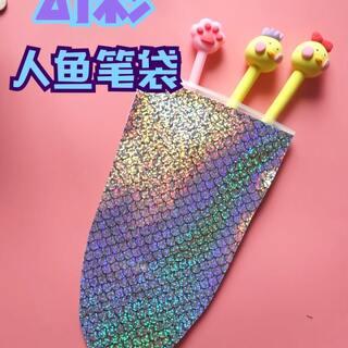 幻彩人鱼笔袋,剪的时候出了点bug,看出来了吗??大家做的时候要注意#手工#