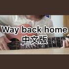 实在记不住音译,自己填了个词?? 和弦 皇家赌场国语:Em C D G #吉他弹唱##音乐##翻唱#
