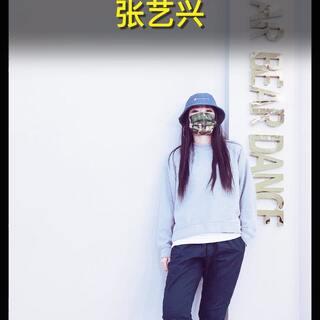 🎶GIVE ME A CHANCE,张艺兴新歌,mv很有feel呢💛@白熊DANCE_卡姐 #报告艺兴这个我会##舞蹈##武汉白熊舞蹈#