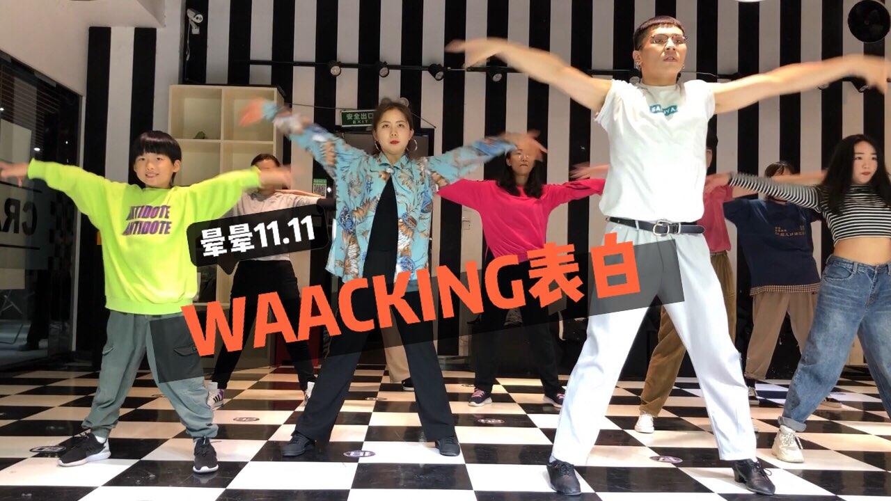 更新一个11.11库存,临时跟着晕晕老师#waacking##舞蹈# 萧亚轩 #表白#走一个🤭,乖宝那小样儿😂