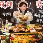 """新疆之行第一站!羊肉盛宴我来啦~听说在新疆大盘鸡是""""素食"""",真的吗?#密子君##美食##吃秀##新疆密食#(一)"""