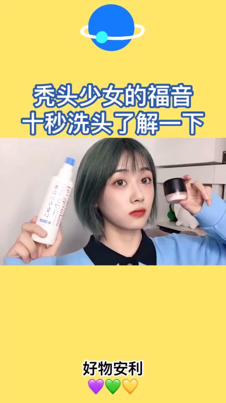 十秒洗头了解一下#购物分享##洗头护发#