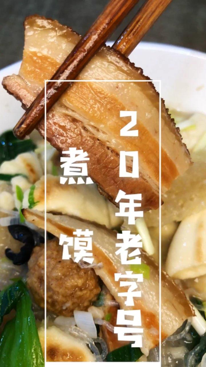 寒冷的冬日来一碗煮馍舒坦! 赵西安三鲜煮馍 大车家巷#美食探店##街边小吃##美食#
