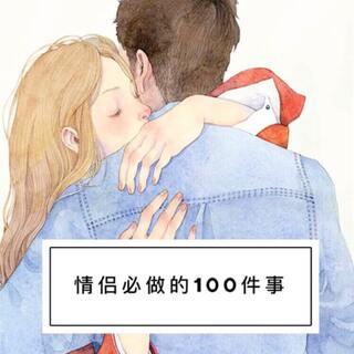 哈哈哈哈哈~~一定要记录下来呀🤣🤣🤣情侣间必做的事❤️ #情侣##情侣必做的100件事##情侣那点事#