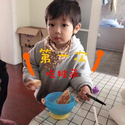 第一次吃披萨的小朋友#今天吃什么##宝宝#