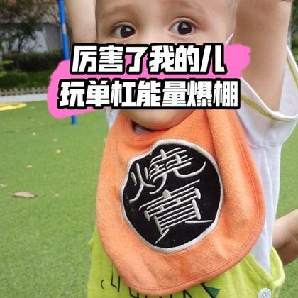 估计我的上辈子应该是体育健儿!16个月宝宝第一次玩单杠就能坚持30秒以上算不算厉害了。????如果不笑那声岔气的话估计还能坚持更久一点。#黄子诺诺诺中意混血francesco##宝宝##美拍母婴达人召集令#你们能坚持多久呢?