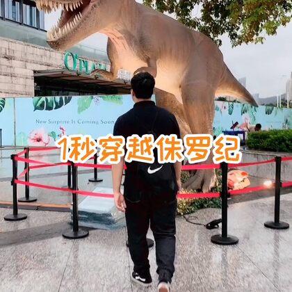 #long 1秒带你穿越侏罗纪