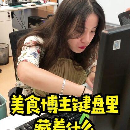 美食博主的键盘里有什么?分分钟给你掏出一条美食街#跟着美拍吃喝玩乐##南京#