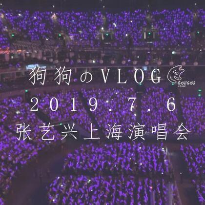 一个vlog—20190706-上海演唱会vlog  引领着方向  目光达到远方  催眠术让我扑朔迷离  在欢呼声中 我只看见了你 让我极度迷幻的你  让我在梦里不想醒来的你 #张艺兴大航海演唱会##张艺兴#