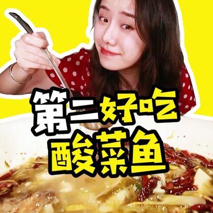 全世界最好吃的酸菜鱼竟然是……#跟着美拍吃喝玩乐#