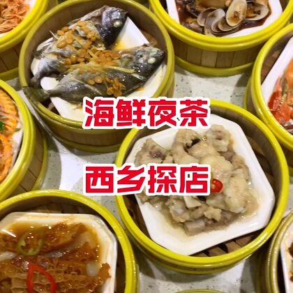 #深圳美食探店##深夜食堂#西乡宝藏小馆,海鲜夜茶,人均40,名字:合兴港式茶餐厅