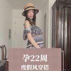 #孕期穿搭日常分享#这个裙子我买了几年,特别喜欢,现在怀孕了穿上也毫无压力,肚子再大都能穿,搭配无肩带不掉抹胸内衣,配个遮阳帽,出游完美??#孕期日记##我要上热门#?