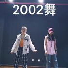 #2002#最近很火的2002舞#舞蹈##最熱門舞蹈視頻#