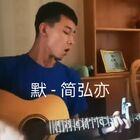 好久不見#音樂##吉他彈唱##默#