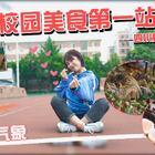 打卡四川师范大学隐秘美食,100元就能吃到撑?#美食#
