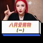 八月爱用物(一)#精选#@美拍小助手