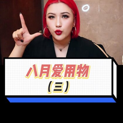 八月爱用物(三)#精选#@美拍小助手