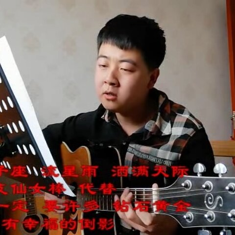 【??弹棉花的喜乐美拍】弹唱一首《心愿便利贴》,吴忠明...