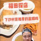 #天儿冷吃点啥  ##唯有美食与你不可辜负 #本地村民推荐的馆子,味道如何呢???大吉大利!今晚吃鸡!