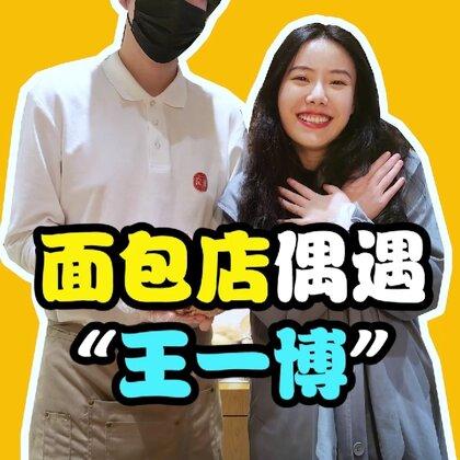"""""""王一博""""在南京街头发面包啦,速去偶遇!"""