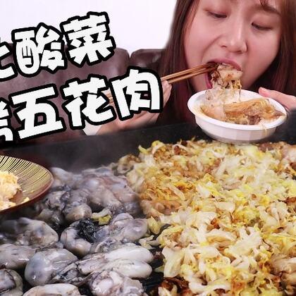 滋滋冒油的烤五花肉,配上东北大酸菜!口水疯狂分泌!#吃播##五花肉##酸菜#