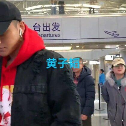 黃子韜現身機場,太帥了#黃子韜#