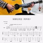 学吉他一定要学会脱谱,不然很难突破