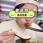 年底啦 来北京收拾一下脸蛋子~打卡【北新桥卤煮】快圣诞??了 你们有计划怎么过了么?#小乔的食光##吃秀吃播#