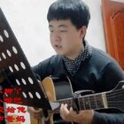 弹唱一首来自王铮亮的《时间都去哪了》,很好听这歌。有不好的地方请见谅,喜欢的朋友记得点赞。 #边喜乐弹吉他##王铮亮##时间都去哪了##吉他弹唱##音乐#