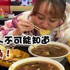 东北人不可能知道胡辣汤?听说河南人最爱吃这个,贼麻贼辣#吃播##胡辣汤#