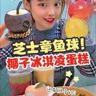 网红椰子??蛋糕,终于对你下手啦……#日常vlog##零食推荐#