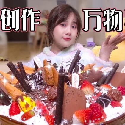 最甜最治愈的一期,奶油女孩在此,不甜不要錢!#密子君##美食##吃秀#