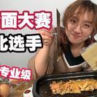 你做的东北烤冷面为啥不正宗?因为缺东西??!跟姐学包教包会,如果不会,学费不退#吃播##烤冷面#