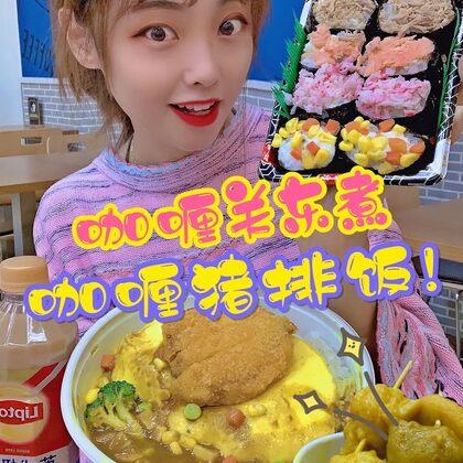 今日份便利店??咖喱大全!??#日常vlog ##便利店#