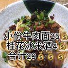 这家吃了很多年,价格虽然贵但是食材还是很新鲜的~味道很重,但是没有传统的热干面那么油腻。一碗吃的干干净净真棒??#吃秀##吃货##今天吃什么#