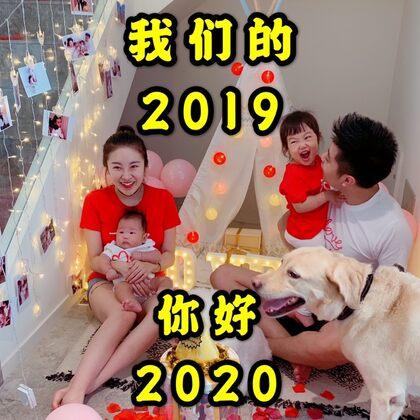 還有一個小時,我們就要告別2019,迎接嶄新的2020!也是我31歲生日的最后一個小時~這是我們一起跨過的第六年!對新的一年你們有什么樣的期盼和愿望呢?留在評論里吧!萬一實現了呢?新的一年我一定會更加努力!帶給大家更多美好和正能量!祝福大家:新的一年都會被美好幸??鞓钒鼑?!#vlog##新年快樂#