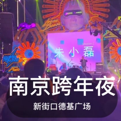 南京新街口德基广场跨年夜!#2020跨年##跨年快闪##我要上热门@美拍小助手##黄子诺诺诺中意混血francesco##volg#