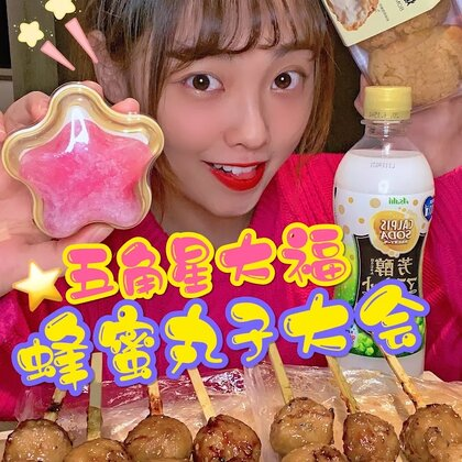 今天!我要把这个蜂蜜脆骨丸子!吃到爽!??!#vlog日常##美食##便利店#