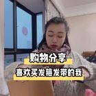#购物分享##拆快递##我要上热门#