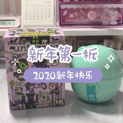 #拆盲盒##我要上熱門@美拍小助手#啊啊啊啊新年快樂??等我放假!