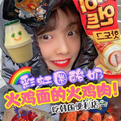 下飞机啦,带你解锁韩国的便利店!#vlog日常##美食vlog##便利店#