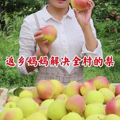 很多人都不知道秋梨膏有什么作用,今天嬌子就在這里告訴大家https://item.taobao.com/item.htm?spm=a2oq0.12575281.0.0.25911debmrv1IC&ft=t&id=610663301263#秋梨膏##美食#