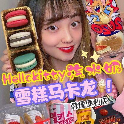 韩国便利店觅食vlog!这个雪糕味的太好吃啦!#vlog日常##美食vlog##韩国美食#