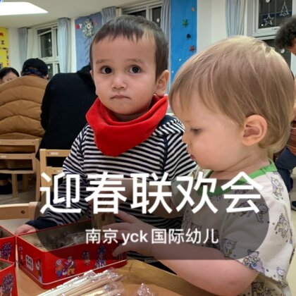 玩嗨了,吃撑了。幼儿园迎新联欢会。#黄子诺诺诺中意混血francesco##宝宝##幼儿园里欢乐多##南京##美拍小助手#