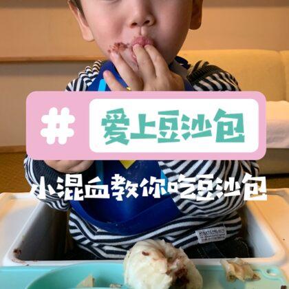 2020/1/7星期二(21m) 你没见过的吃豆沙包奇葩方式  21m自己吃早餐??喝奶奶??