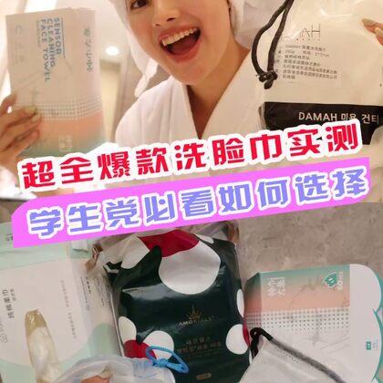 無廣干貨|教你們如何挑選爆款洗臉面巾#好物推薦##美妝時尚#